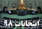 ثبت نام ۲۸ نامزد برای کرسی نمایندگی مجلس در حوزه انتخابیه شرق استان کرمان