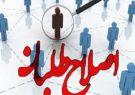 اسم جدیدی به فهرست ۱۴ نفره اصلاحات برای انتخابات اضافه نمیشود