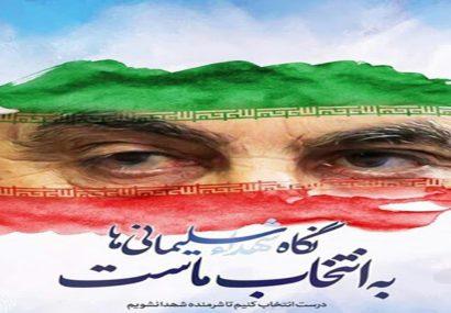 «حاج قاسم» در انتخابات ناظر بر اعمال ماست