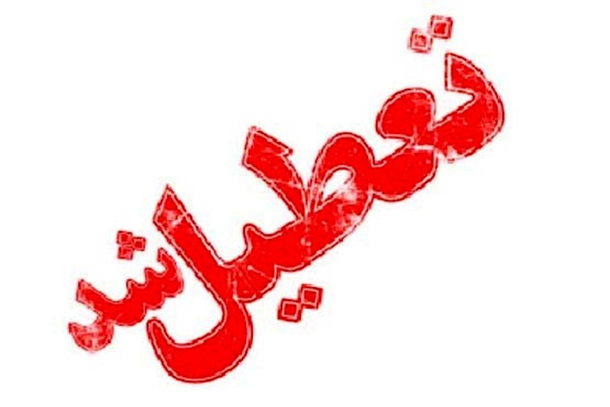 شرق کرمان ۴ روز تعطیل شد